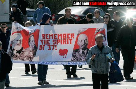 Автономные Сталинисты. 1 мая. Москва.